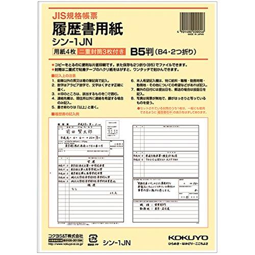 コクヨ 履歴書 JIS様式準拠 4枚 B5サイズ(B4二つ折り) 封筒3枚付 シン-1JN