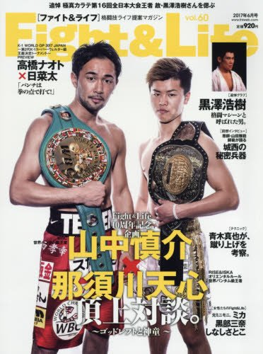 Fight&Life 2017年6月号 (ファイト&ライフ)