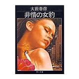 非情の女豹 (角川文庫)