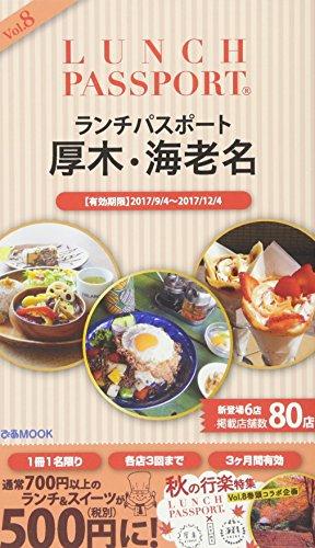 ランチパスポート厚木・海老名Vol.8 (ぴあMOOK)