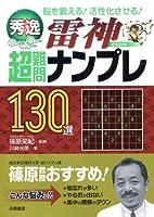 秀逸 超難問ナンプレ130選 雷神(らいじん)