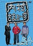 内村さまぁ~ず vol.54[DVD]