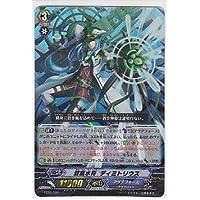カードファイト!! ヴァンガード 蒼嵐水将 ディミトリウス/ファイターズコレクション2014/FC02-024/シングルカード