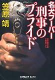 名犬フーバー 刑事のプライド (光文社文庫 か 26-13)