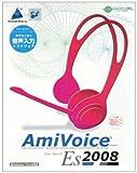 AmiVoice Es 2008