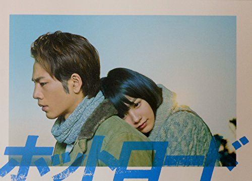 【映画パンフレット】 ホットロード HOT ROAD 監督 ...