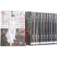 八雲立つ 漫画文庫 全10巻 完結セット (白泉社文庫)