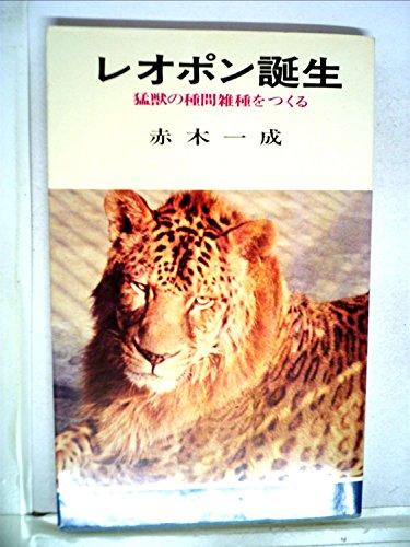レオポン誕生―猛獣の種間雑種をつくる (1974年) (ブルーバックス)