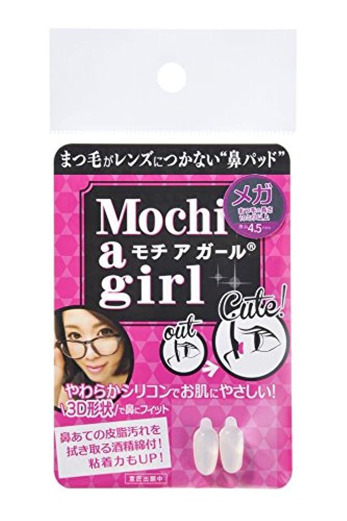 女の子昼食突然のモチアガール メガ 【厚み4.5mm】
