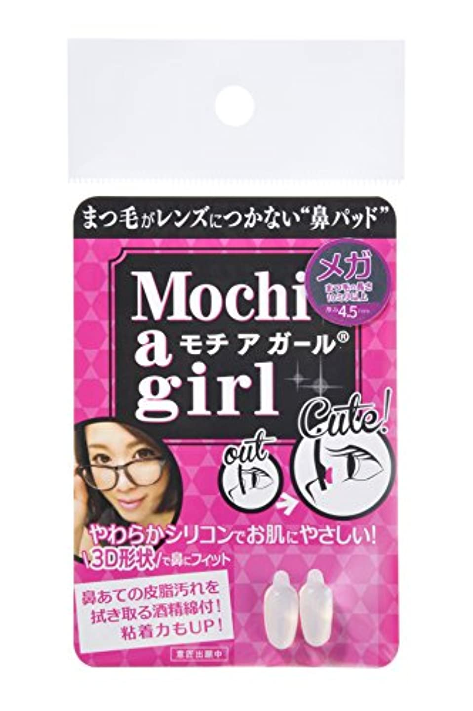 クレーターパーフェルビッドミニチュアモチアガール メガ 【厚み4.5mm】
