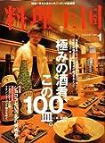 料理王国 2009年 01月号 [雑誌] 画像