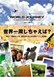 WORLD JOURNEY 画像