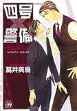 四号×警備 ―セブンス・ヘブン― (GUSH COMICS)