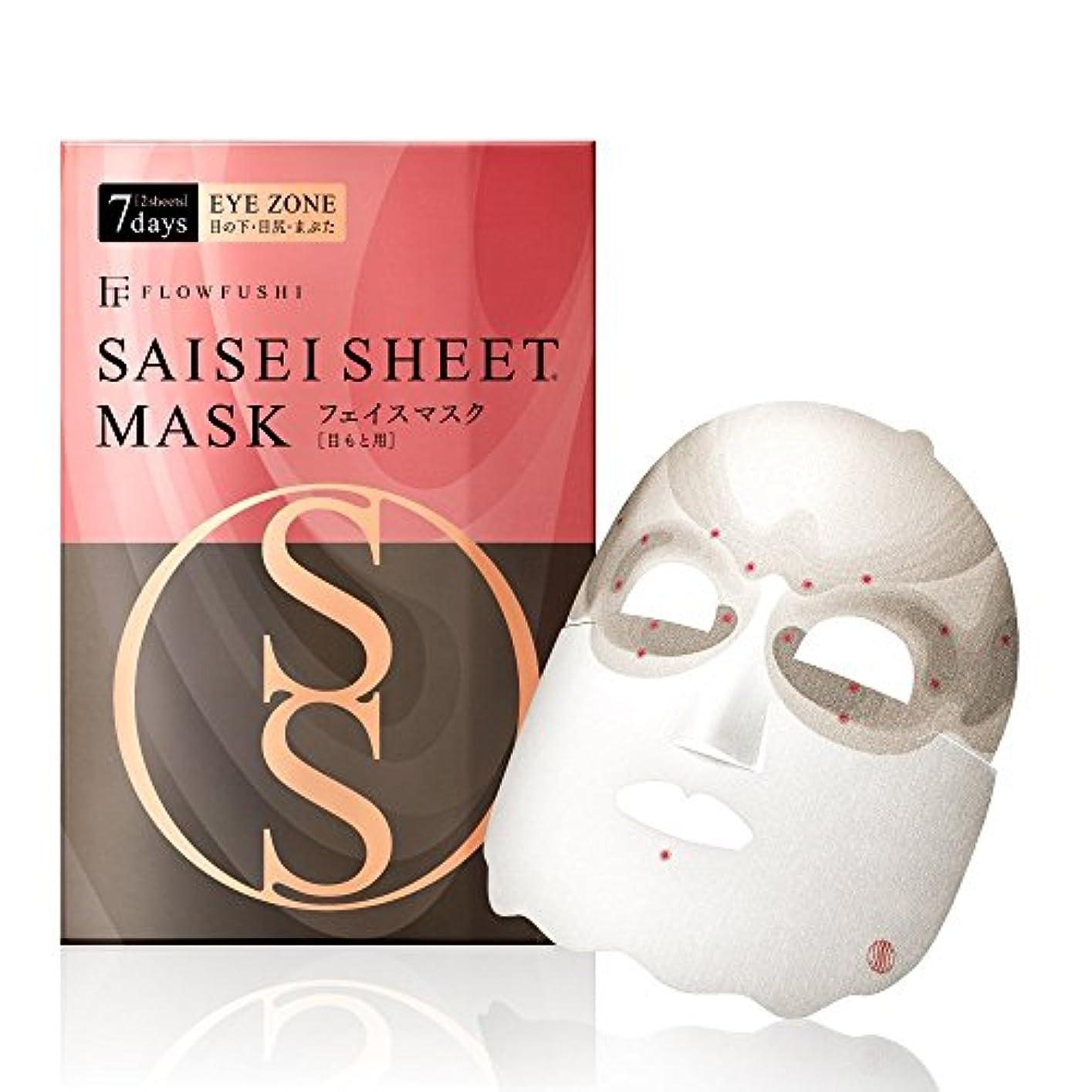 泥だらけ有効なスピリチュアルSAISEIシート マスク [目もと用] 7days 2sheets