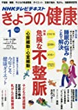 NHK きょうの健康 2016年 01 月号 [雑誌]
