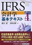 IFRS会計学基本テキスト(第4版)