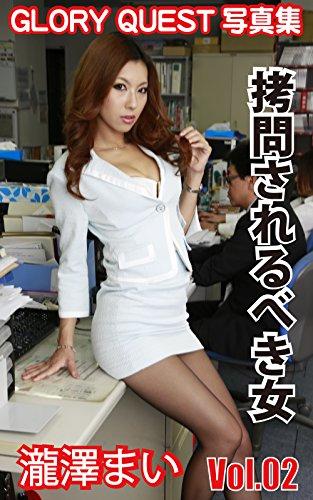 GLORY QUEST写真集 拷問されるべき女 瀧澤まい VOL-2 thumbnail