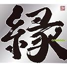 縁(初回限定盤B)(DVD付)