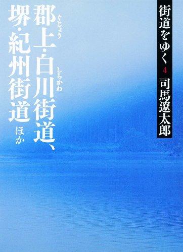 街道をゆく 4 郡上・白川街道、堺・紀州街道ほか (朝日文庫)の詳細を見る