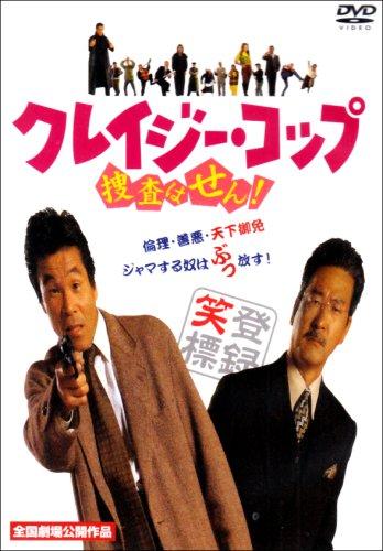 クレイジー・コップ~捜査はせん! [DVD]の詳細を見る
