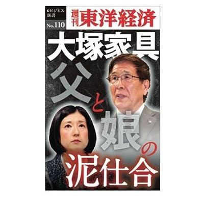 大塚家具 父と娘の泥仕合—週刊東洋経済eビジネス新書No.110