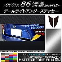 AP テールライトアンダーステッカー マットクローム調 トヨタ 86 ZN6 後期 2016年08月~ ライトゴールド AP-MTCR2168-LGD 入数:1セット(2枚)