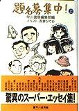 題名募集中!〈上〉 (ハヤカワ文庫JA)