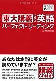 CD付 東大講義で学ぶ英語パーフェクトリーディング