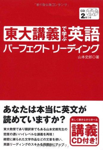 CD付 東大講義で学ぶ英語パーフェクトリーディングの詳細を見る