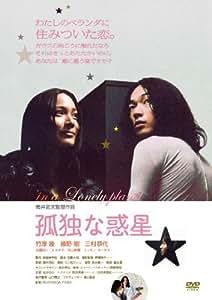 孤独な惑星 [DVD]