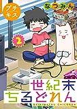 世紀末ちるどれん プチキス(2) (パルシィコミックス)