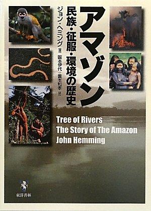 アマゾン―民族・征服・環境の歴史の詳細を見る
