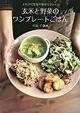 きれいになる「ゆるマクロビ」 玄米と野菜のワンプレートごはん 画像