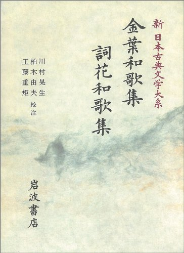 金葉和歌集 詞花和歌集 (新 日本古典文学大系)の詳細を見る