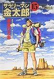 サラリーマン金太郎 15 (集英社文庫)