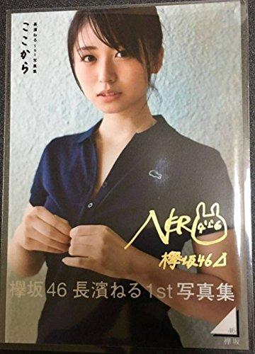 欅坂46 長濱ねる 直筆サイン入り生写真