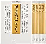 漢文を学ぶ(10冊入セット) 6 (小さな学問の書)