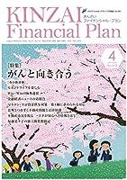 KINZAI Financial Plan No.410(2019年.4月 特集:がんと向き合う