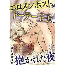 【電子版特典付】エロメンホストがドーテー王子に抱かれた夜 1 (BL宣言)