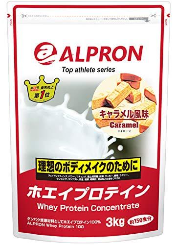 アルプロン トップアスリートシリーズ ホエイプロテイン100 キャラメル(3kg)