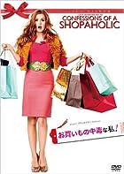 ショッピングで役立つ『お買い物中毒な私』のセリフ