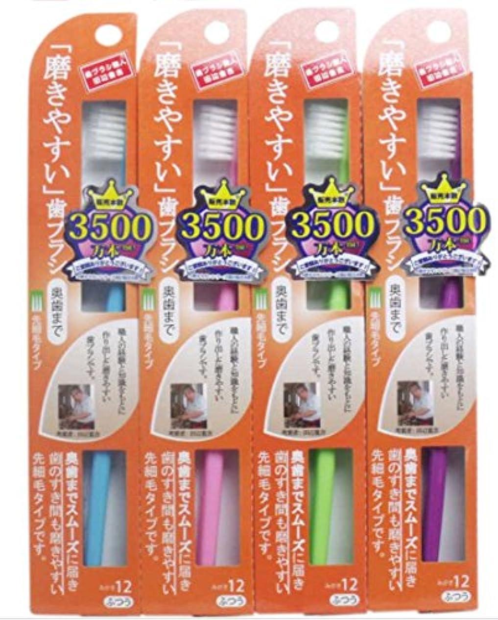 白い芸術説明LT-12磨きやすい歯ブラシ先細 ライフレンジ