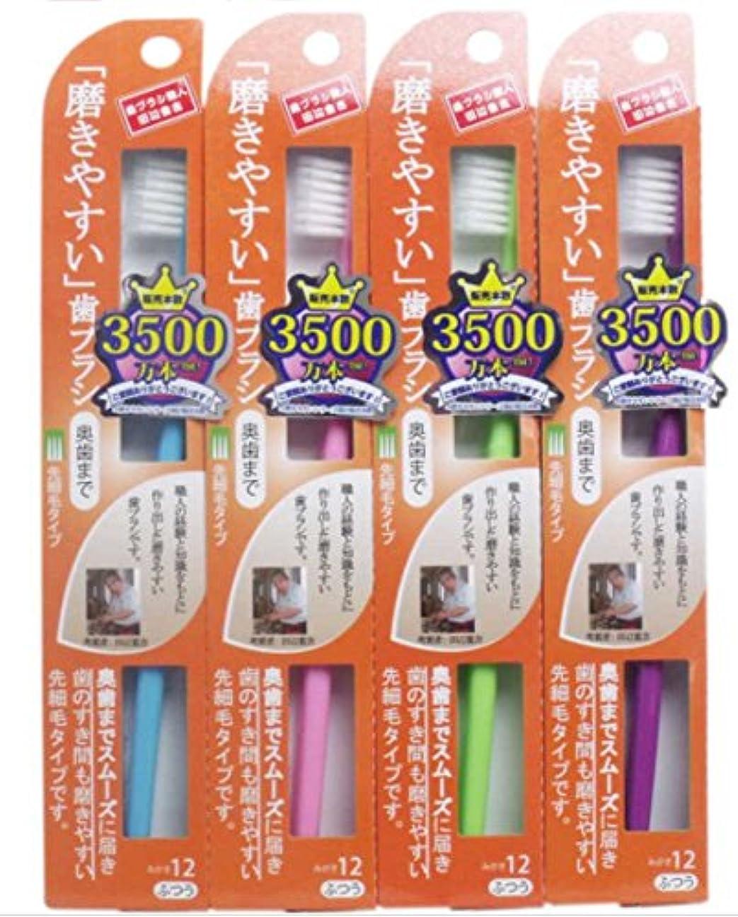 四面体ベンチャー領事館LT-12磨きやすい歯ブラシ先細 ライフレンジ