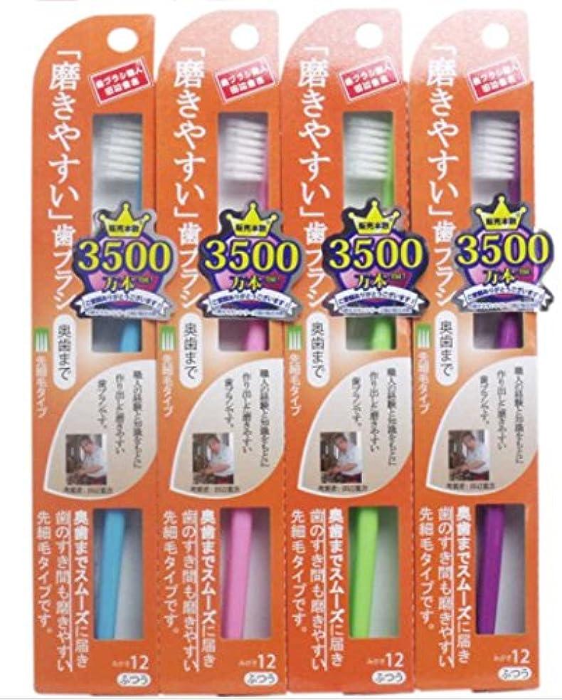 乳宣教師凶暴なLT-12磨きやすい歯ブラシ先細 ライフレンジ