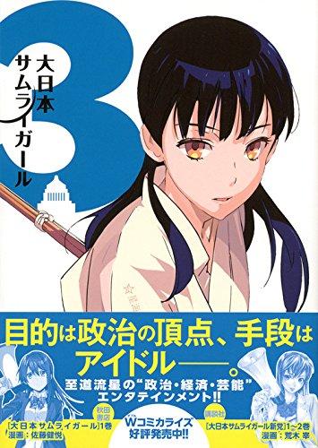 大日本サムライガール3 (星海社文庫)