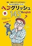 爆笑 英語4コママンガでわかる! 日本人の9割が使っているヘングリッシュ145 (扶桑社BOOKS)