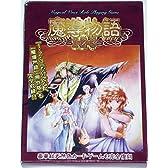魔導物語1-2-3 MSX2版 for Windows