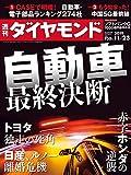 週刊ダイヤモンド 2019年11/23号 [雑誌]