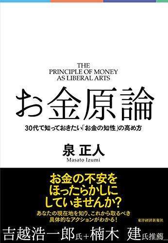 お金原論―30代で知っておきたい「お金の知性」の高め方の書影