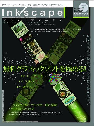 Inkscapeマスターテクニック 【無料グラフィックソフト「インクスケープ」を極める】 (100%ムックシリーズ)の詳細を見る